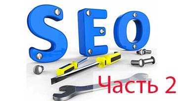 100+ проверенных сервиса в помощь seo-маркетологу (часть 2)