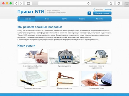 Сайт для частного БТИ