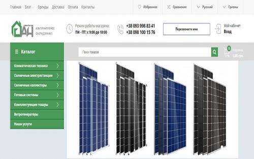Магазин по продаже оборудования для альтернативной энергетики Alt-home