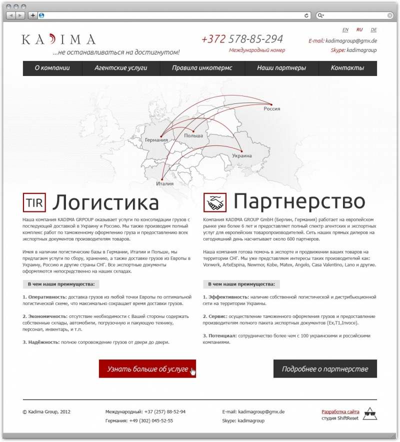 Кадима-групп