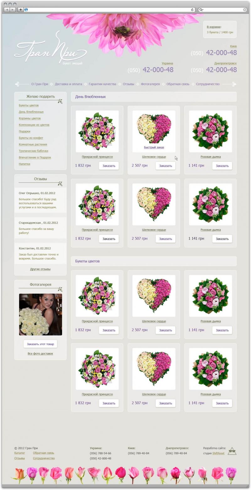 Магазин цветов Гран-При