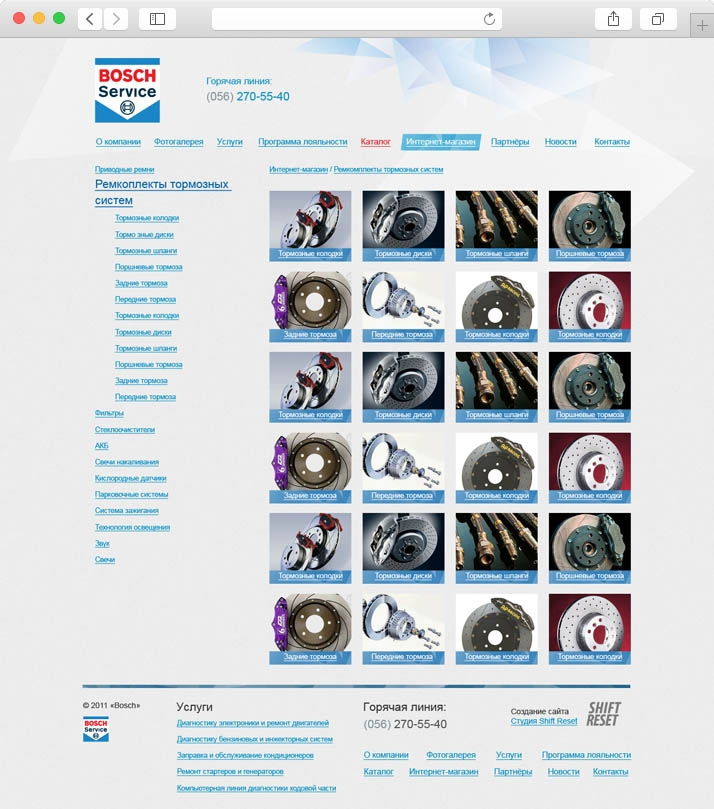 Интернет магазин автозапчастей марки Bosch