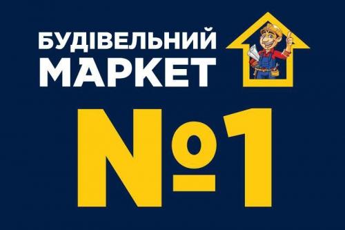Будівельний маркет №1