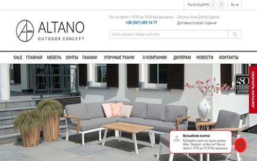 ALTANO OUTDOOR CONCEPT - садовая мебель и аксессуары