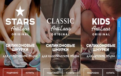 Antilaces - интернет-магазин силиконовых шнурков
