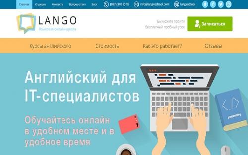 Lango School - языковая онлайн-школа