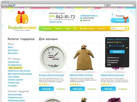 Интернет-магазин podarkimarket