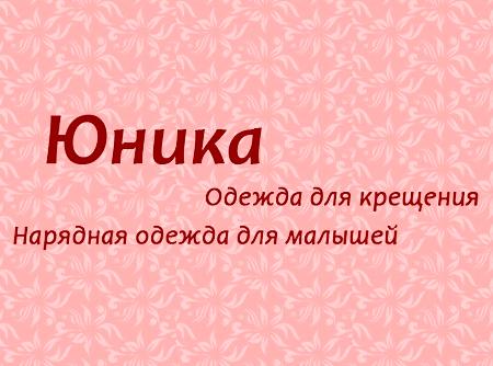 Unica.com.ua